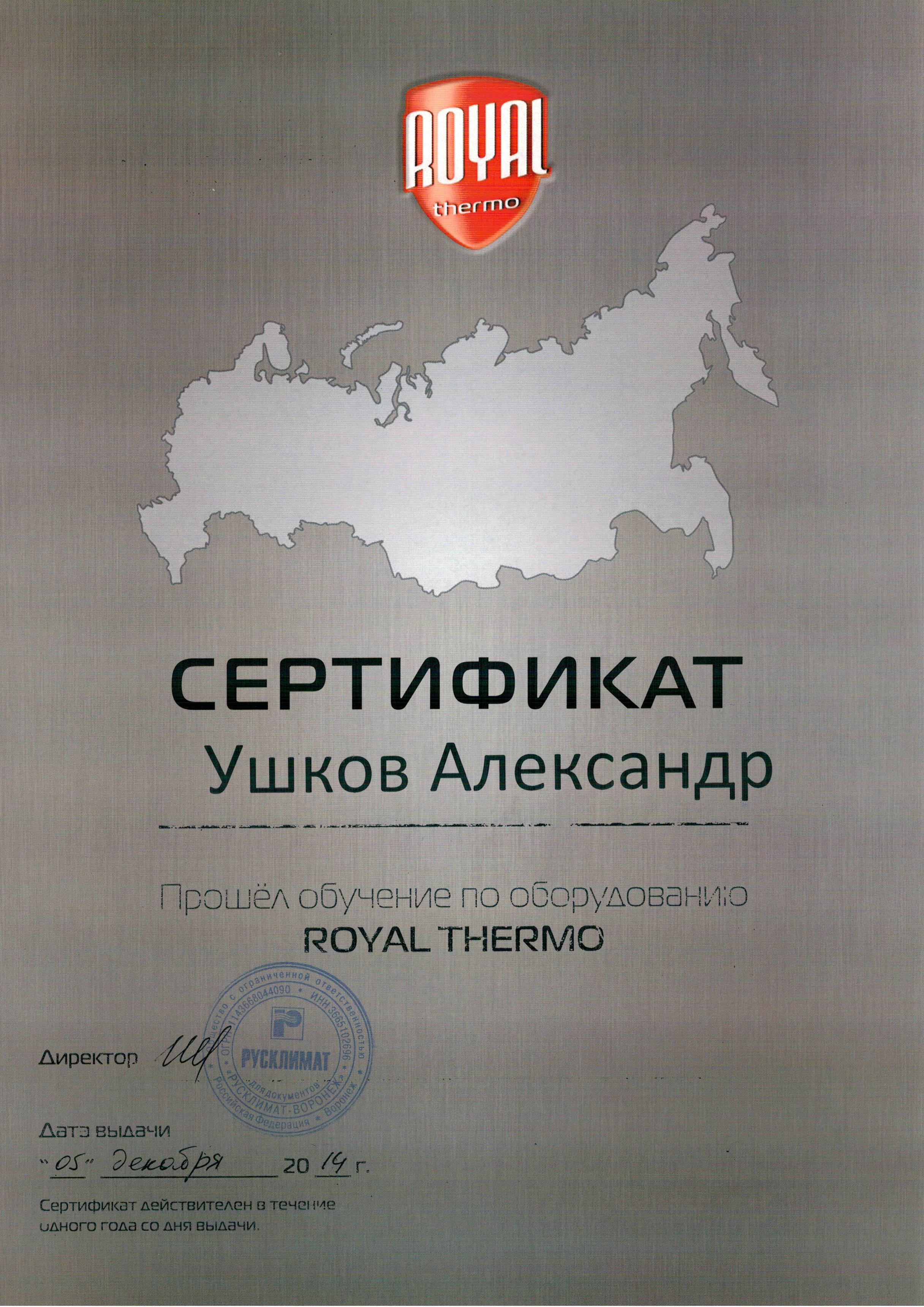 Сертификат Ушков