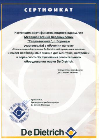 Сертификат Меляков