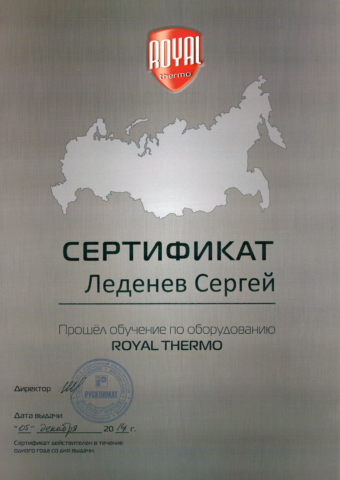 Сертификат Леденев