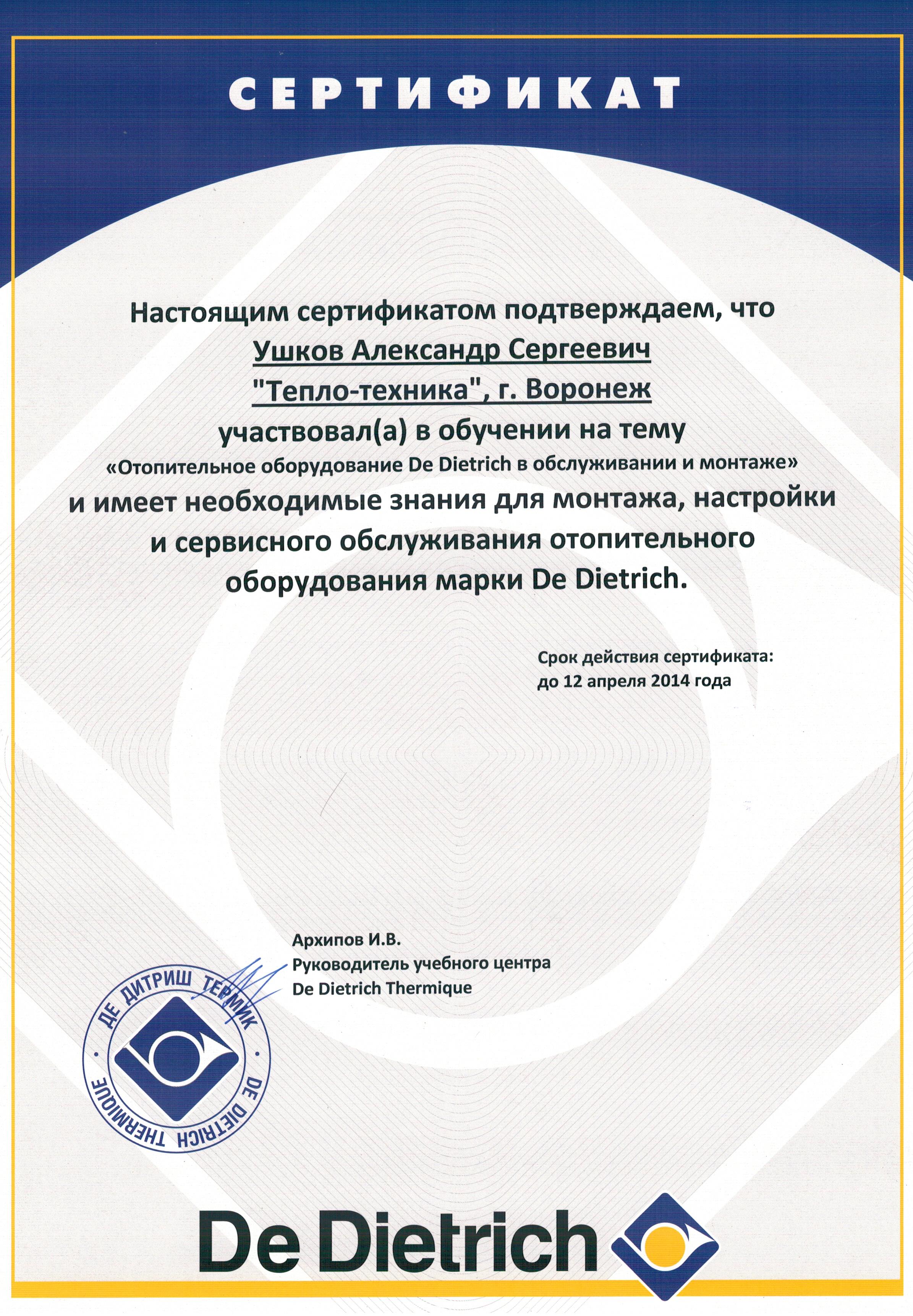 Сертификат Ушков2